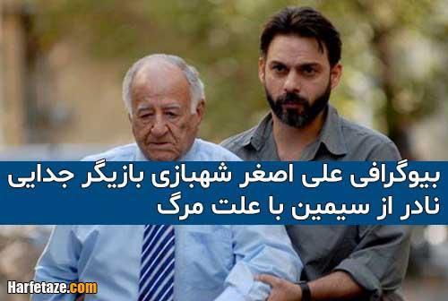 بیوگرافی علی اصغر شهبازی بازیگر جدایی نادر از سیمین با علت مرگ