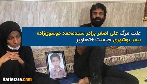علت مرگ علی اصغر برادر سیدمحمد موسویزاده پسر بوشهری چیست +تصاویر