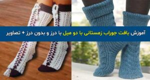 آموزش بافت جوراب زمستانی با دو میل درز دار و بدون درز + تصاویر