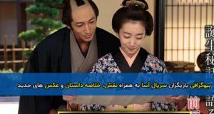 بیوگرافی بازیگران سریال آسا به همراه نقش، خلاصه داستان و عکس های جدید