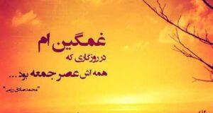 پیام و متن ادبی روز جمعه با انواع عکس نوشته زیبا + عکس پروفایل