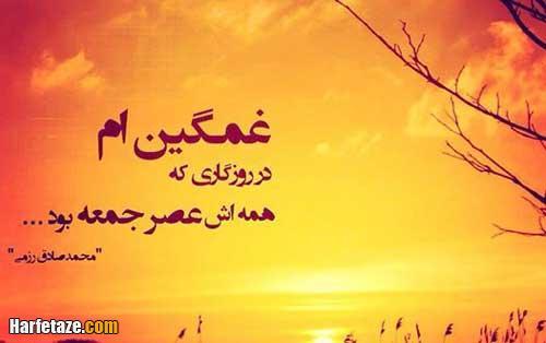 پیام و متن ادبی روز جمعه با عکس نوشته زیبا 2021 + عکس روز جمعه دلم گرفته