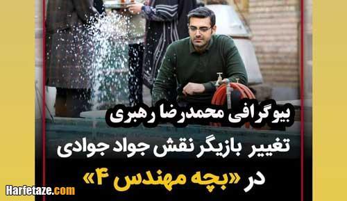 محمدرضا رهبری بازیگر نقش جواد جوادی در بچه مهندس 4 + بیوگرافی و عکس