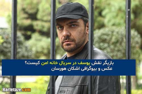 بازیگر نقش یوسف در سریال خانه امن کیست؟ +عکس و بیوگرافی