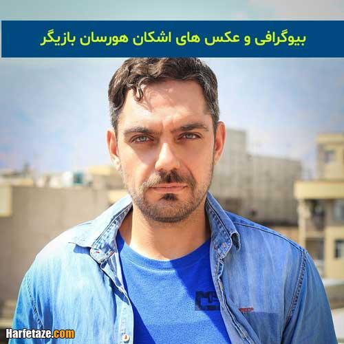 اینستاگرام اشکان هورسان بازیگر