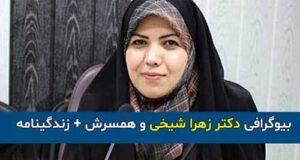 بیوگرافی و عکس های دکتر زهرا شیخی نماینده مجلس