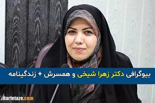 بیوگرافی زهرا شیخی و همسر و فرزندانش + زندگینامه و سوابق