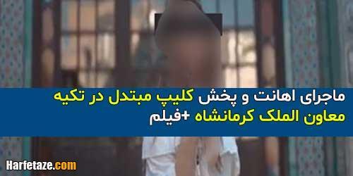 ماجرای توهین و پخش کلیپ مبتدل در تکیه معاون الملک کرمانشاه +فیلم