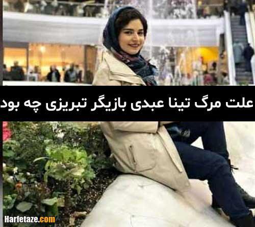 درگذشت بازیگر تبریزی سریال آنام