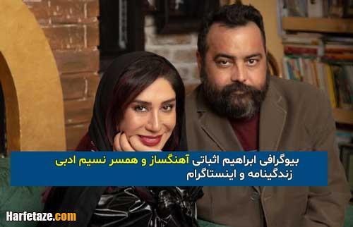 بیوگرافی ابراهیم اثباتی همسر نسیم ادبی با عکس و زندگینامه + تصاویر