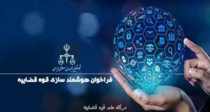 دانلود نرم افزار عدالت همراه | اپلیکیشن عدالت همراه نسخه اندروید و ios