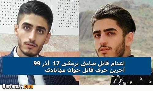 اعدام قاتل صادق برمکی و آخرین حرف قاتل جوان مهابادی + تصاویر