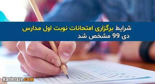 شرایط کامل برگزاری امتحانات نوبت اول مدارس دی 99 اعلام شد