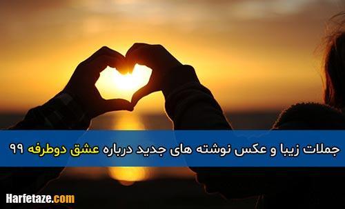 عشق دوطرفه