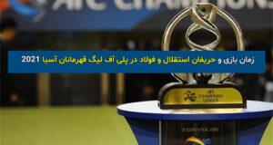 زمان بازی و حریفان استقلال و فولاد در پلی آف لیگ قهرمانان آسیا ۲۰۲۱