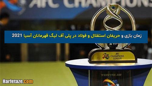 زمان بازی و حریفان استقلال و فولاد در پلی آف لیگ قهرمانان آسیا 2021