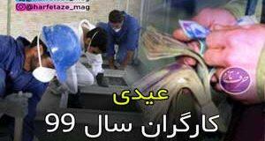 ۳ میلیون و ۸۰۰ هزار تومان عیدی سال ۹۹ کارگران تعیین شد