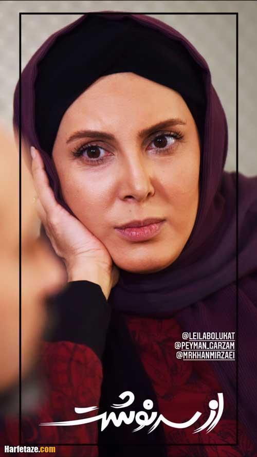 خلاصه داستان سریال از سرنوشت 4