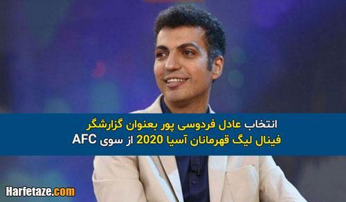 ماجرای انتخاب عادل فردوسی پور بعنوان گزارشگر فینال آسیا 2020 از سوی AFC