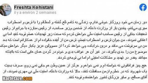 فیلم ترور فرشته کوهستانی فعال زن افغانستانی