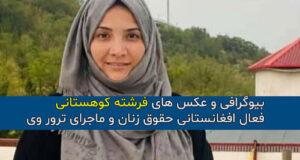 بیوگرافی و عکس های فرشته کوهستانی فعال حقوق زنان در افغانستان