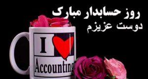 متن ادبی تبریک روز حسابدار ۹۹ به دوست و رفیق +عکس نوشته و پروفایل