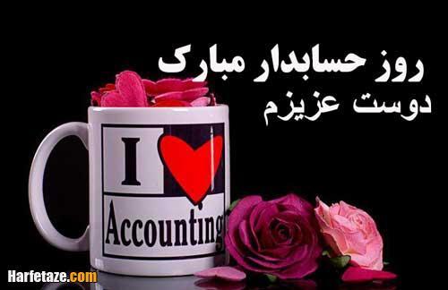 متن ادبی تبریک روز حسابدار 99 به دوست و رفیق و همکار +عکس نوشته و پروفایل