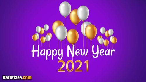 عکس و متن تبریک سال 2021 به خواهرم و برادر