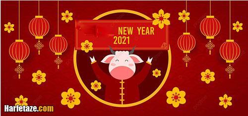 متن و پیام تبریک سال 2021 میلادی
