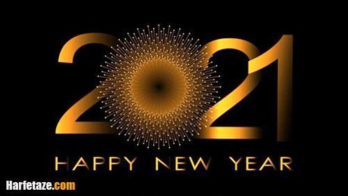 پیام و متن ادبی تبریک سال نو میلادی 2021 +عکس پروفایل سال 2021 مبارک