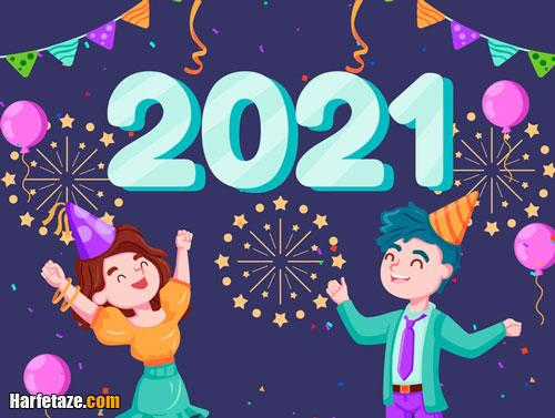 عکس نوشته و متن تبریک سال نو میلادی 2021 مبارک +عکس پروفایل
