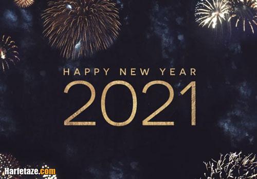 تبریک سال 2021 به همکار و دوست و رفیق