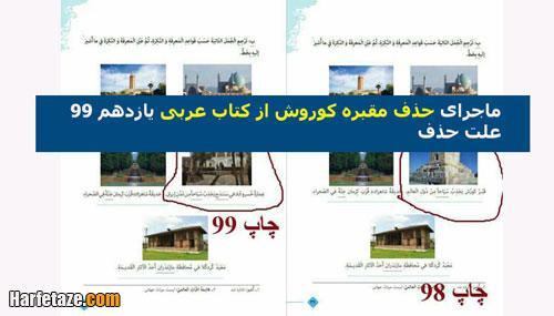 علت حذف مقبره کوروش از کتاب عربی پایه یازدهم 99 + تصاویر حذف