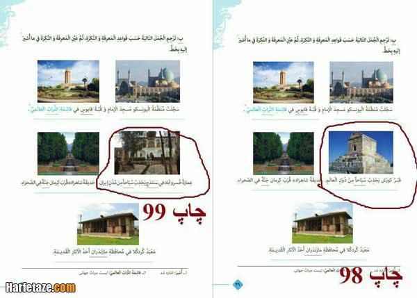 علت حذف مقبره کوروش از کتاب عربی یازدهم 99