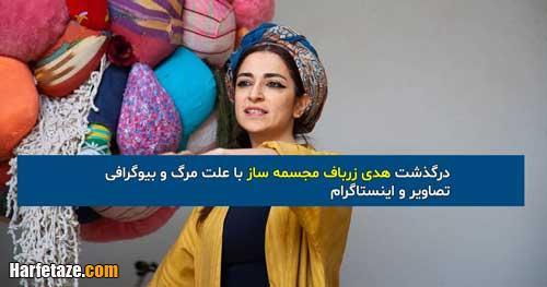 درگذشت هدی زرباف مجسمه ساز با علت مرگ و بیوگرافی + زندگینامه