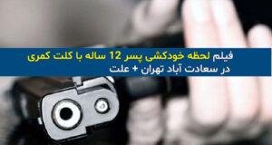 ماجرای خودکشی پسر ۱۲ ساله با کلت کمری در سعادت آباد تهران +فیلم