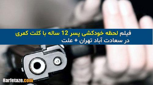 فیلم لحظه خودکشی پسر 12 ساله با کلت کمری در سعادت آباد تهران + علت