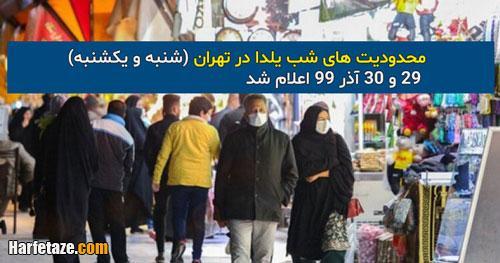 محدودیت های شب یلدا در تهران (شنبه و یکشنبه) 29 و 30 آذر 99 اعلام شد