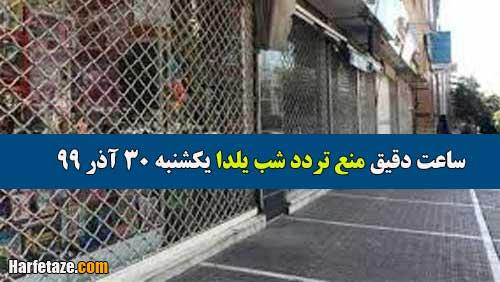 ساعت دقیق منع تردد شب یلدا یکشنبه 30 آذر 99