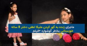 ماجرای زنده به گور کردن ملیکا لطفی ۸ ساله برای سرقت گوشواره