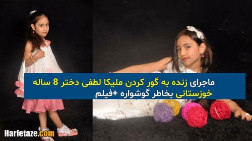 ماجرای زنده به گور کردن ملیکا لطفی دختر 8 ساله خوزستانی بخاطر گوشواره +فیلم