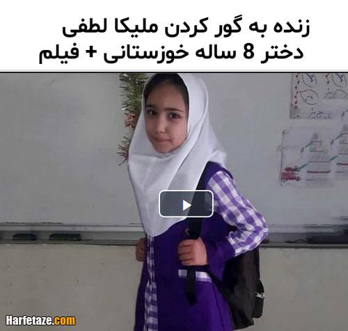 بیوگرافی و عکس ها و پدر و مادر ملیکا لطفی دختر 8 ساله خوزستانی