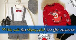 انواع جدیدترین مدل لباس پسرانه ویژه شب یلدا ۹۹