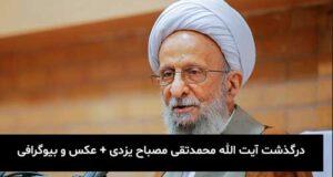 درگذشت و علت فوت آیت الله محمدتقی مصباح یزدی + بیوگرافی