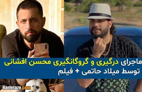 ماجرای درگیری و گروگانگیری محسن افشانی توسط میلاد حاتمی + فیلم