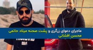 ماجرای دعوای زرگری و پشت صحنه میلاد حاتمی محسن افشانی