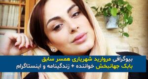بیوگرافی و عکس های مروارید شهریاری همسر اول بابک جهانبخش