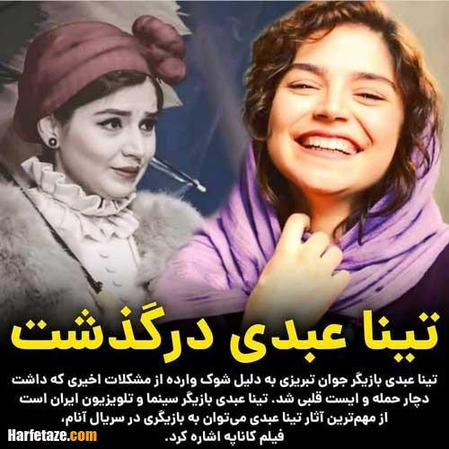 نقش تینا عبدی در انام چه بود + تیتا عبدی در سریال آنام چه نقشی داشت