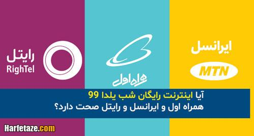 آیا اینترنت رایگان شب یلدا 99 همراه اول و ایرانسل صحت دارد؟ +کد فعالسازی