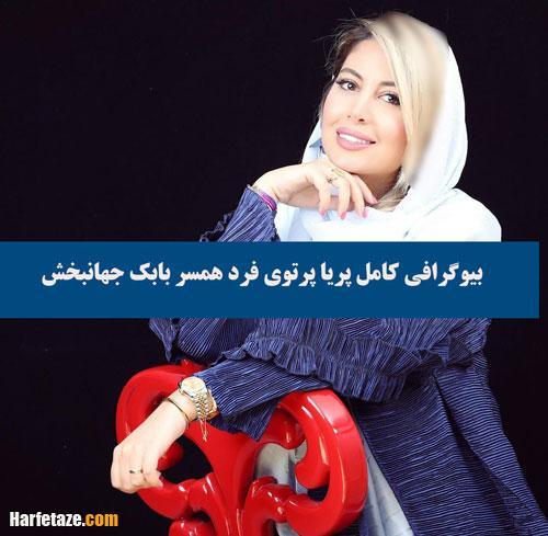 عکس های جدید همسر دوم بابک جهانبخش
